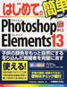 はじめてのPhotoshop Elements 13 ダウンロードサービス付