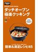 【期間限定価格】ダッチオーブン極楽クッキング