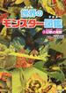 世界のモンスター図鑑 1 幻獣と魔獣