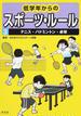 低学年からのスポーツ・ルール 3 テニス・バドミントン・卓球