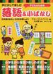 子どものための声に出して楽しむ落語&小ばなし 日本語のおもしろさを体験しよう