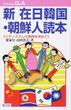 新在日韓国・朝鮮人読本 リラックスした関係を求めて 新版
