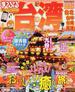 台湾 2016(マップルマガジン)