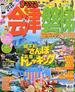 会津・磐梯 喜多方・大内宿 '15−'16(マップルマガジン)