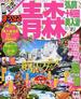 青森 弘前・十和田・奥入瀬 '15−'16(マップルマガジン)
