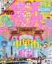 横浜 中華街・みなとみらい '15−'16(マップルマガジン)