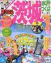 茨城 水戸・つくば '15−'16(マップルマガジン)