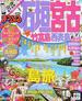 石垣・宮古 竹富島・西表島 '15−'16(マップルマガジン)