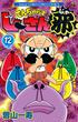 でんぢゃらすじーさん邪 12 (コロコロコミックス)(コロコロコミックス)