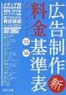 広告制作料金基準表 アド・メニュー '15▷'16