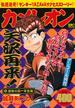 カメレオン 恐怖の新一年生編 アンコール刊行 (講談社プラチナコミックス)