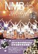 NMB48 Tour 2014 PHOTOBOOK 〜続・張り付き騒ぎ撮り