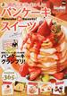 関西の本当においしいパンケーキ&スイーツ(ウォーカームック)