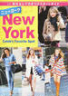 ニューヨーク 海外セレブ行きつけスポットガイド(EIWA MOOK)