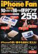 iPhone Fan 2015Winter−Spring 知らないとゼッタイ損する便利ワザ255