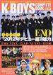 """K★BOYS COMPLETE BOOK vol.3 完全分析!""""2012年デビュー組""""の魅力EXO/VIXX/B.A.P/NU'EST/BTOB(EIWA MOOK)"""