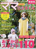 ママ'sスタイル 東海版 1(流行発信MOOK)