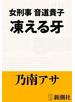 女刑事音道貴子 凍える牙(新潮文庫)
