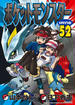 ポケットモンスターSPECIAL 52 (てんとう虫コミックススペシャル)(てんとう虫コミックス スペシャル)