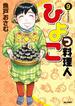 ひよっこ料理人 9 (ビッグコミックス)(ビッグコミックス)