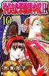 やじきた学園道中記Ⅱ 10(プリンセス・コミックス)
