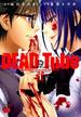 DEAD Tube 1(チャンピオンREDコミックス)