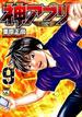 神アプリ 9(ヤングチャンピオン・コミックス)
