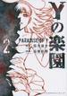 Yの楽園 2 (ヤンマガKC)(ヤンマガKC)