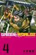 GREEN WORLDZ 4 (週刊少年マガジン)(少年マガジンKC)