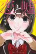 恋と噓 1 (講談社コミックスマガジン)(少年マガジンKC)