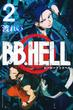 BB.HELL 2 (週刊少年マガジン)(少年マガジンKC)