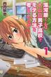 湯河原くんは大山田男子高校でモテる方法を考えていたが 1 (週刊少年マガジン)(少年マガジンKC)