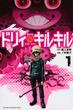 ドリィ♡キルキル 1 (週刊少年マガジン)(少年マガジンKC)
