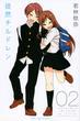 徒然チルドレン 2 (週刊少年マガジン)(少年マガジンKC)