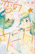 恋のウニフラ 2 (Kiss)(Kiss)