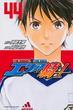 エリアの騎士 44 (講談社コミックスマガジン)(少年マガジンKC)