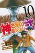 神さまの言うとおり弐 10 (週刊少年マガジン)(少年マガジンKC)