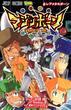 マジンボーン 2 (ジャンプコミックス)(ジャンプコミックス)