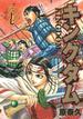 キングダム 37 (ヤングジャンプコミックス)(ヤングジャンプコミックス)