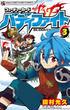 フューチャーカード バディファイト 3 (コロコロコミックス)(コロコロコミックス)