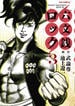 六文銭ロック 3 (ビッグコミックス)(ビッグコミックス)
