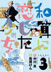 和算に恋した少女 3 (ビッグコミックス)(ビッグコミックス)