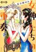女神たちの二重奏 2 (MBコミックス)(MBコミックス)
