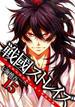 戦國ストレイズ 15(ガンガンコミックスJOKER)