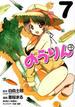 のうりん 7(ヤングガンガンコミックス)