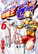 競輪王ゼロ 6(NICHIBUN COMICS)