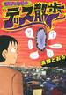 清野とおるのデス散歩(ジェッツコミックス)