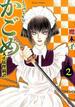 うらめしや外伝かごめ大正妖怪綺譚 2 (JOUR COMICS)(ジュールコミックス)