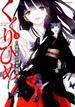 くくりひめ 3 (ACTION COMICS)(アクションコミックス)