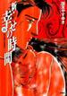 新・幸せの時間 21 (ACTION COMICS)(アクションコミックス)